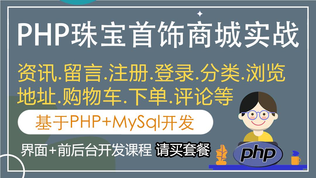 PHP+Mysql网上购物珠宝首饰奢侈品商城 大学生毕业设计教学视频