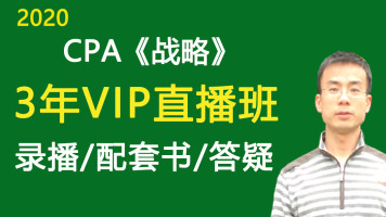 【2020CPA战略3年VIP班】注册会计师 注会 最省时、讲得透