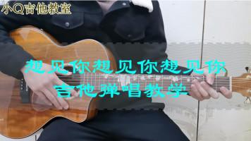 《想见你》吉他弹唱教学