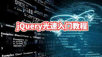 jQuery光速入门教程