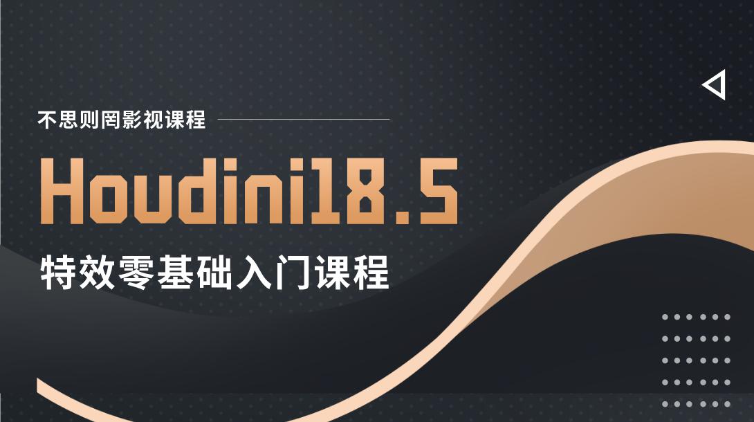Houdini18.5特效零基础入门课程