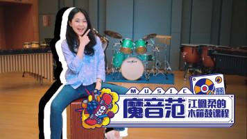 魔音范-江佩柔的木箱鼓课程(三首曲目15堂课)