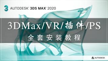 3DMax软件安装教程/VR渲染器/插件/PS安装