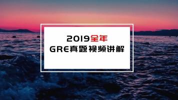 2019全年GRE真题讲解视频汇总