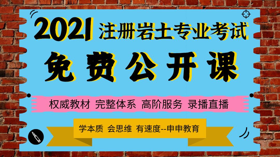 2021注册岩土专业考试免费公开课【申申教育】-会持续不间断更新