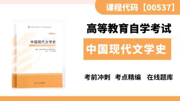 自考本科 中国现代文学史体验课00537