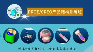 Proe/Creo产品结构实战班