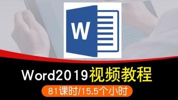 Word2019视频教程office办公软件文字排版图标表格应用入门到精通