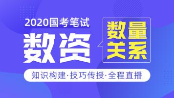 2020国考数资专项-数量关系【尚政公考】