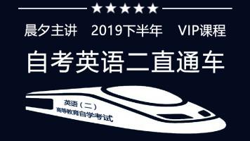 自考英语二2019下半年直通车VIP课程(00015)【直播+录播】晨夕