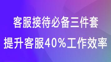 2020年淘宝新手运营教学网店推广引流 提升客服40%工作效率玩法