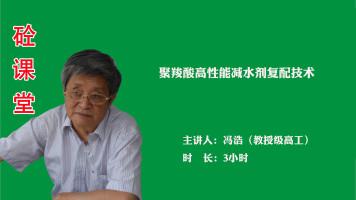 冯浩——聚羧酸高性能减水剂复配技术