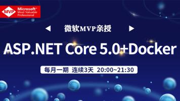 微软MVP亲授-.NET5+Docker+微服务全流程落地实操/加微zhaoxi005