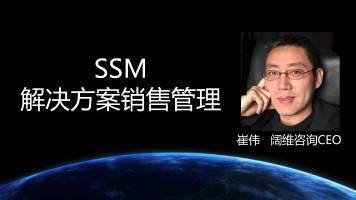 解决方案销售管理SSM