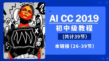 AI CC2019最新版初中级教程/小白入门平面教程/AI零基础学习教程/