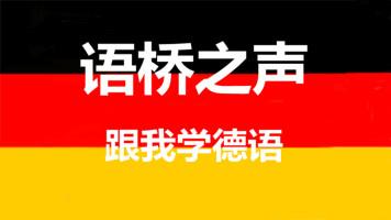 语桥之声 - 跟我学德语