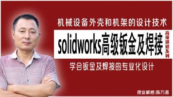 机械设计solidworks高级钣金与焊接设计视频教程-实战进修班