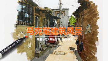 马克笔建筑风景VIP特训课程【重彩堂教育】