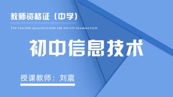 【学程教育】教师资格证—初中信息技术