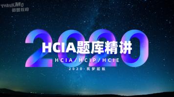 2020年最新HCIA-RS题库精讲,直播录屏一把梭