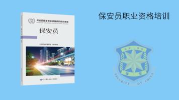 保安员职业资格评价教程-基础知识(2020版新教材)
