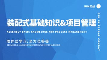 装配式基础知识及项目管理【启程学院】