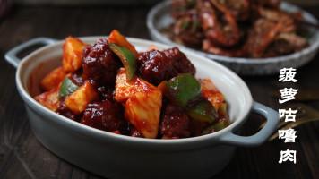 国宴大师的快手美食【菠萝咕咾肉】
