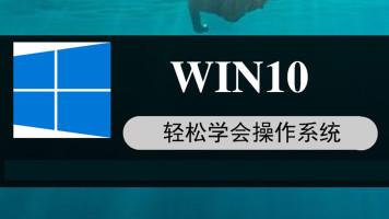 轻松学会windows10(win10,win10教程,win10视频)