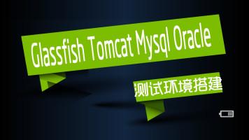 软件测试-测试环境搭建【Dotest】