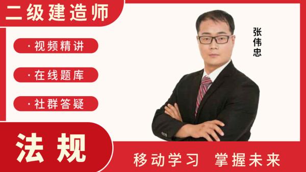 2021冲刺二级建造师(二建)法规科目网课精讲