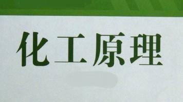 化工原理(全59讲)【理工学社】
