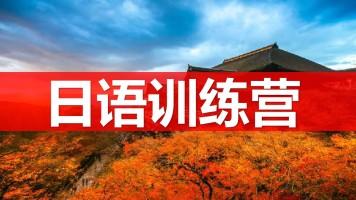 日语中高级日语培训日语课堂0基础学日语声优日本语学习