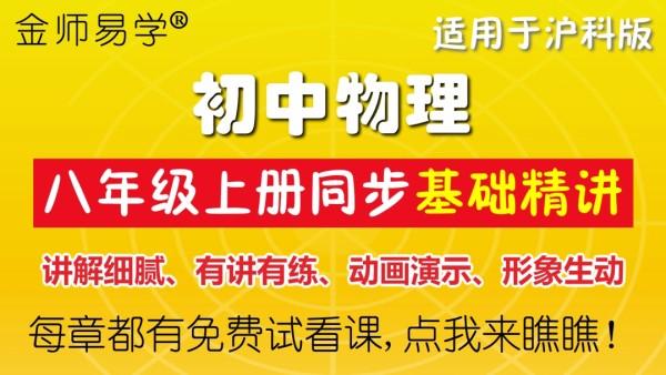 初中物理沪科版物理沪教版初二上册八年级上册上海科学技术同步课