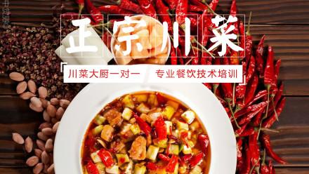 正宗川菜课程
