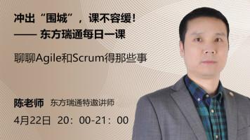 敏捷项目管理之Agile和Scrum【东方瑞通】