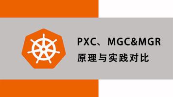 PXC、MGC集群初始化
