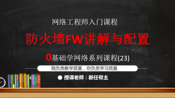 CCNA 0基础学网络系列23:安全防火墙FW配置