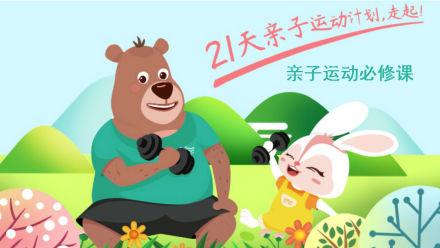 兔+熊21集亲子运动教学视频(亲子游戏、亲子启蒙)