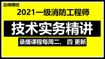 云峰消防2021技术实务精讲(录播)