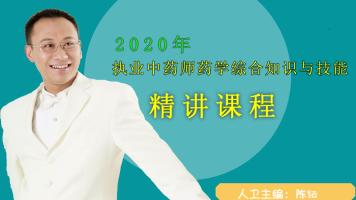 2020执业中药师药学综合知识与技能精讲班