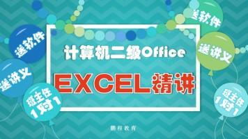全国计算机二级OFFICE-EXCEL精讲