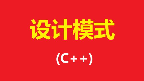 设计模式(C++)
