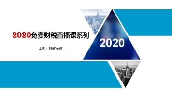 2020年免费财税直播课