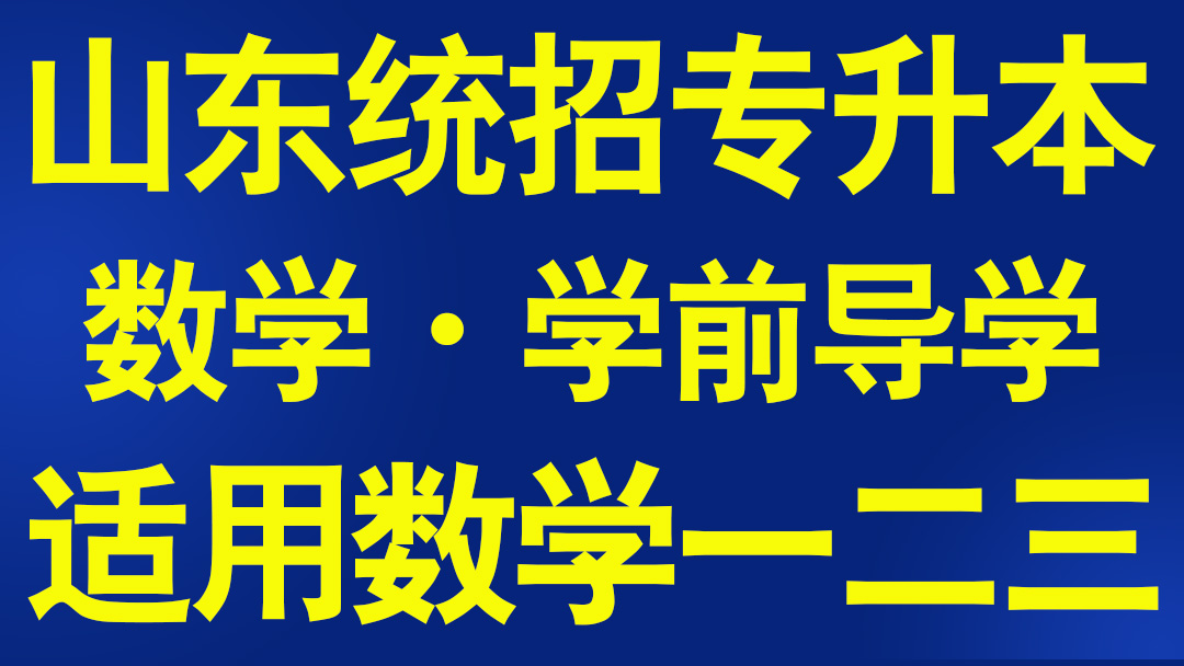 【升本课堂】2022年山东专升本-数学-学前导学(适用数学一二三)