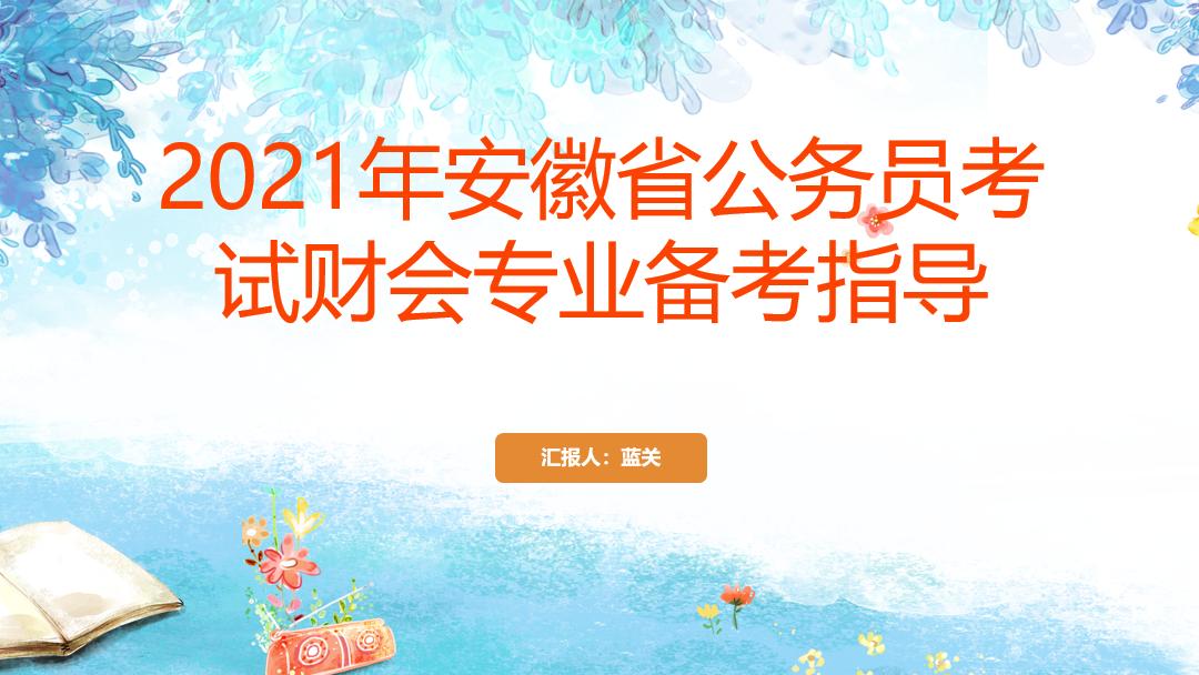 2021年安徽省公务员考试财会专业课备考指导