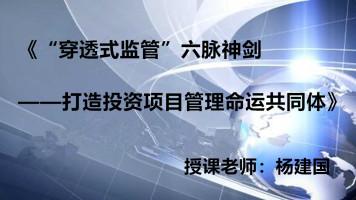 """《""""穿透式监管""""六脉神剑——打造投资项目管理命运共同体》"""