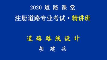 2020注册道路专业考试精讲班——道路路线设计