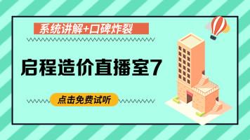 启程造价直播室7-广联达BIM预算案例实操【启程学院】
