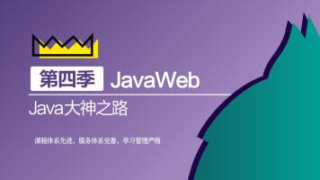 Java大神之路(第四季 JavaWeb)