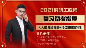 【人人记网校】2021年注册消防工程师-复习备考指导